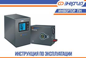 Инвертор Пн-1000 Инструкция - фото 4